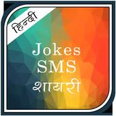 SMS Jokes शायरी icon