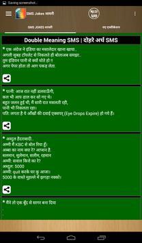 SMS Jokes शायरी screenshot 4