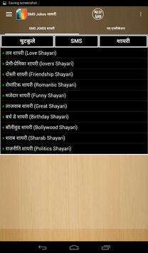 SMS Jokes शायरी screenshot 5