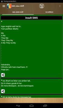 SMS Jokes शायरी screenshot 6
