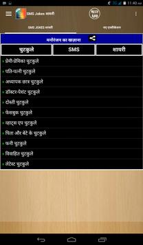 SMS Jokes शायरी poster