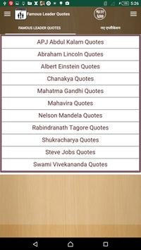 Famous Leader Quotes apk screenshot