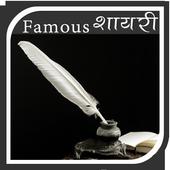 Famous शायरी icon
