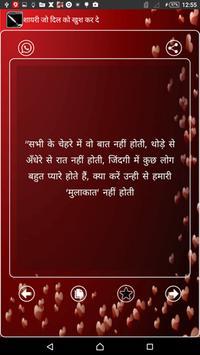 Famous शायरी screenshot 3