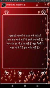 Famous शायरी screenshot 5