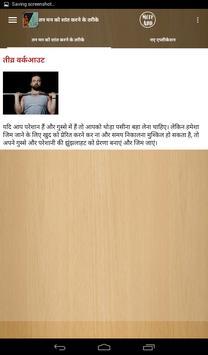 तन मन शांति उपाय apk screenshot