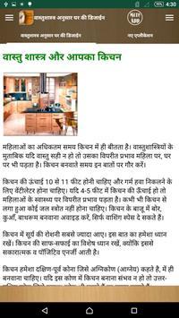 Interior Design Through Vastu apk screenshot