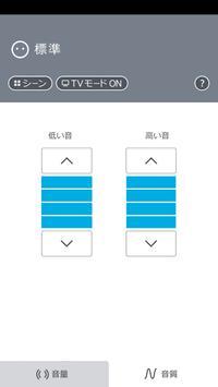 Panasonic補聴器スマートリモコン screenshot 1