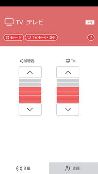 Panasonic補聴器スマートリモコン screenshot 2