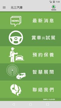 元三汽車 poster