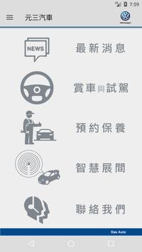 元三汽車 screenshot 1
