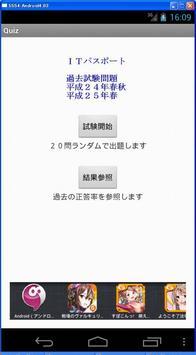 ITパスポート試験 過去問題 平成24・25年 poster