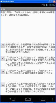 ITパスポート試験 過去問題 平成24・25年 apk screenshot