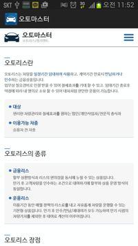 자동차리스 및 장기렌트카 견적 무료상담 앱 오토마스터 screenshot 2