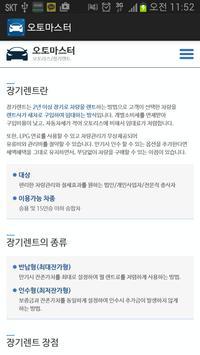 자동차리스 및 장기렌트카 견적 무료상담 앱 오토마스터 screenshot 3