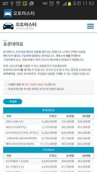 자동차리스 및 장기렌트카 견적 무료상담 앱 오토마스터 screenshot 4
