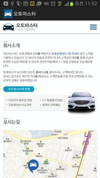 자동차리스 및 장기렌트카 견적 무료상담 앱 오토마스터 screenshot 5