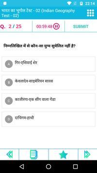 Utkarsh Classes Jodhpur स्क्रीनशॉट 3