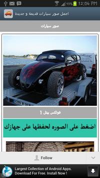اجمل صور سيارات قديمة و جديدة apk screenshot