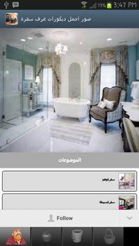 صور اجمل ديكورات غرف سفرة poster