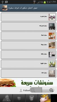 صور اجمل ديكورات غرف سفرة apk screenshot