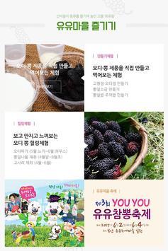 유유마을 screenshot 4