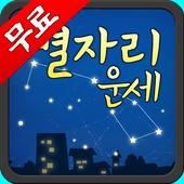 무료운세- 별자리운세  (복채없음) icon