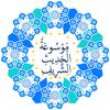 Arbain Navaviy (Navaviyning qirq hadisi) ícone