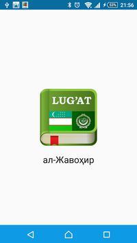 Жавоҳир арабча-ўзбекча луғат poster