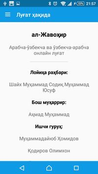 Жавоҳир арабча-ўзбекча луғат screenshot 1