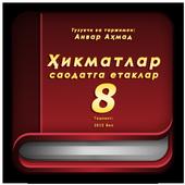 Ҳикматлар – саодатга етаклар 8 icon