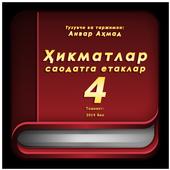 Ҳикматлар - саодатга етаклар 4 icon