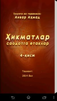 Ҳикматлар - саодатга етаклар 4 poster