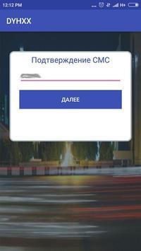 DYHXX screenshot 1