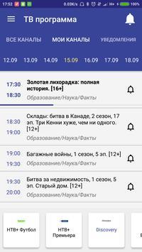 UZDIGITAL TV apk screenshot