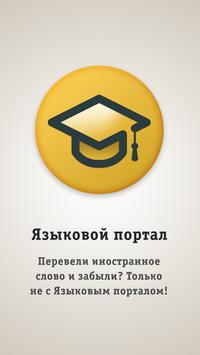 Til portali / Языковой портал poster