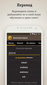 Til portali / Языковой портал apk screenshot