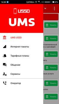 Mobile USSD помощник screenshot 3