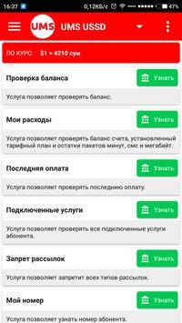 Mobile USSD помощник screenshot 2
