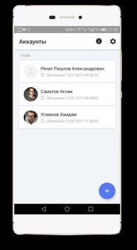 Smartup 5 - Мобильная торговля apk screenshot