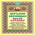 Куръони Kаримдан баъзи суралар -уз, узбек, узбекча