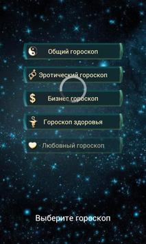 Мой гороскоп на сегодня apk screenshot