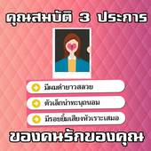 คุณสมบัติ3ประการของคนรักของคุณ icon