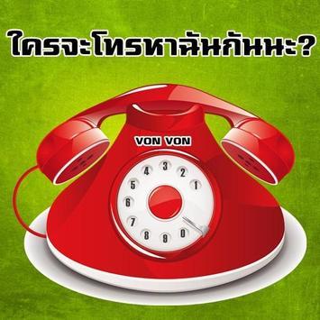 ใครจะโทรหาฉันกันนะ? poster