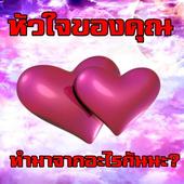 หัวใจของคุณทำมาจากอะไรกันนะ? icon