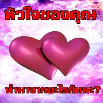 หัวใจของคุณทำมาจากอะไรกันนะ? poster