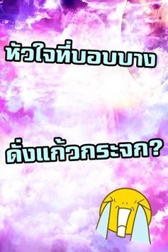 หัวใจของคุณทำมาจากอะไรกันนะ? apk screenshot