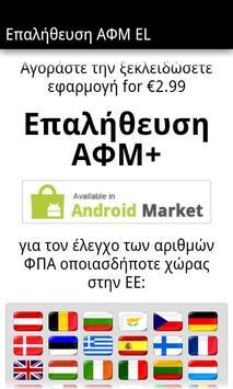 Επαλήθευση ΑΦΜ EL apk screenshot