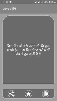 Hindi Status 2018-19 apk screenshot