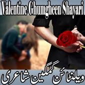 Valentine Ghumgheen Shayari icon